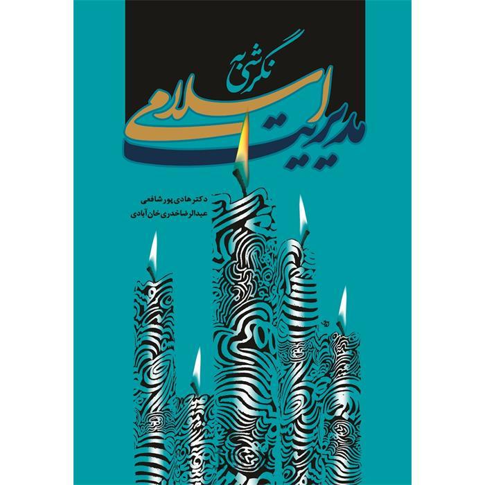 عکس کتابکتاب نگرشی به مدیریت اسلامی نوشته دکتر هادی پورشافعی