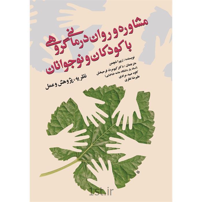 کتاب مشاوره و روان درمانی گروهی با کودکان و نوجوانان نوشته زیپرا شچمن