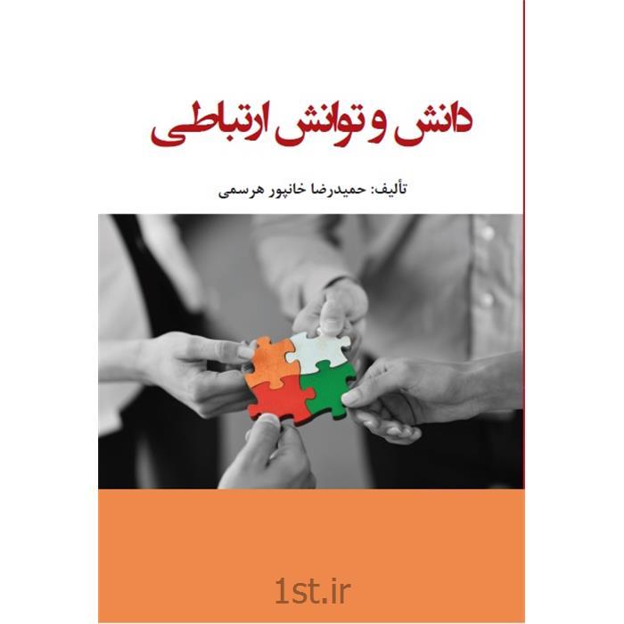 کتاب دانش و توانش ارتباطی نوشته حمیدرضا خانپور هرسمی