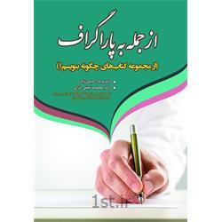 کتاب از جمله به پاراگراف نوشته دکتر ویدا رحیمی نژاد