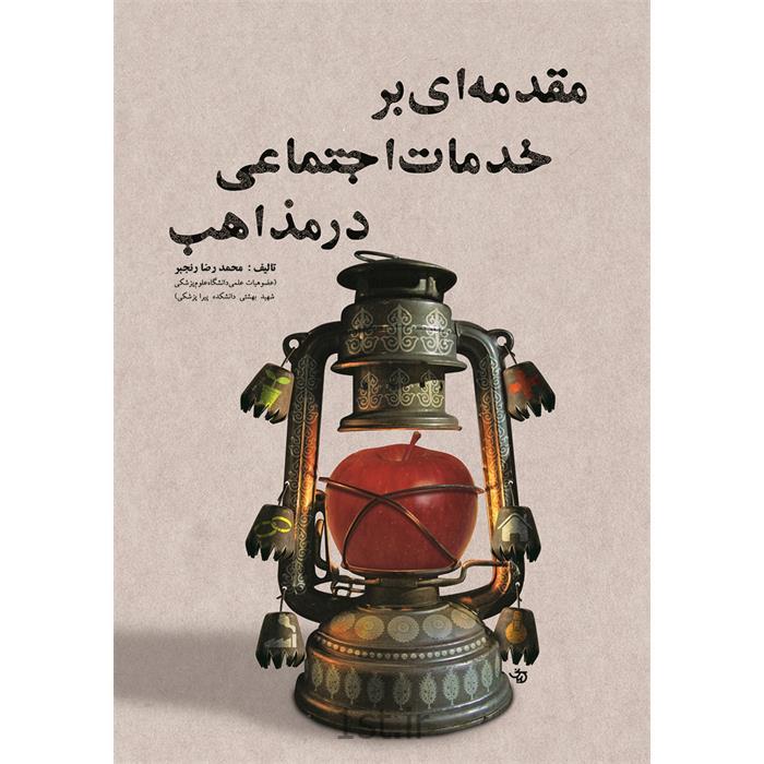 عکس کتابکتاب مقدمه ای بر خدمات اجتماعی در مذاهب نوشته محمدرضا رنجبر