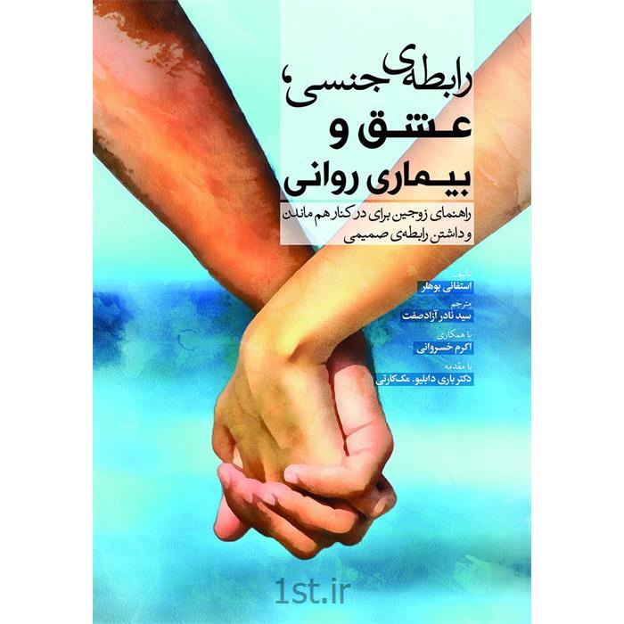 کتاب رابطه جنسی، عشق و بیماری روانی نوشته استفانی بوهلر