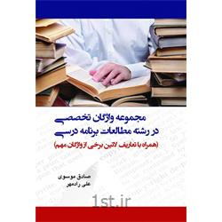 عکس کتابکتاب مجموعه واژگان تخصصی در رشته مطالعات برنامه درسی نوشته صادق موسوی