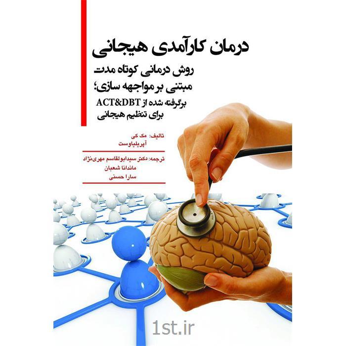 کتاب درمان کارآمدی هیجانی ترجمه دکتر ابوالقاسم مهری نژاد