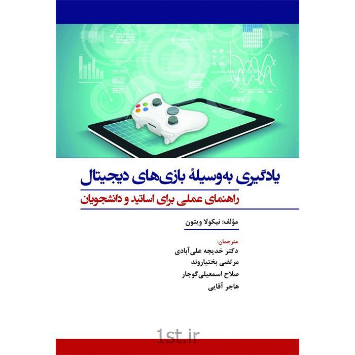 کتاب یادگیری به وسیله بازی های دیجیتال نوشته نیکولا ویتون