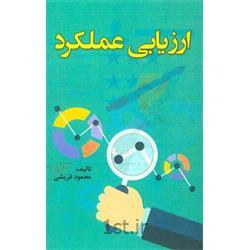 کتاب ارزیابی عملکرد نوشته محمود قریشی