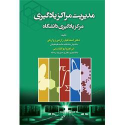 کتاب مدیریت مراکز یادگیری نوشته زارعی زوارکی