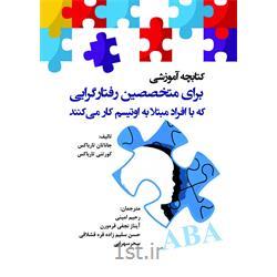 کتاب کتابچه آموزشی برای متخصصین رفتارگرایی  ترجمه رحیم امینی