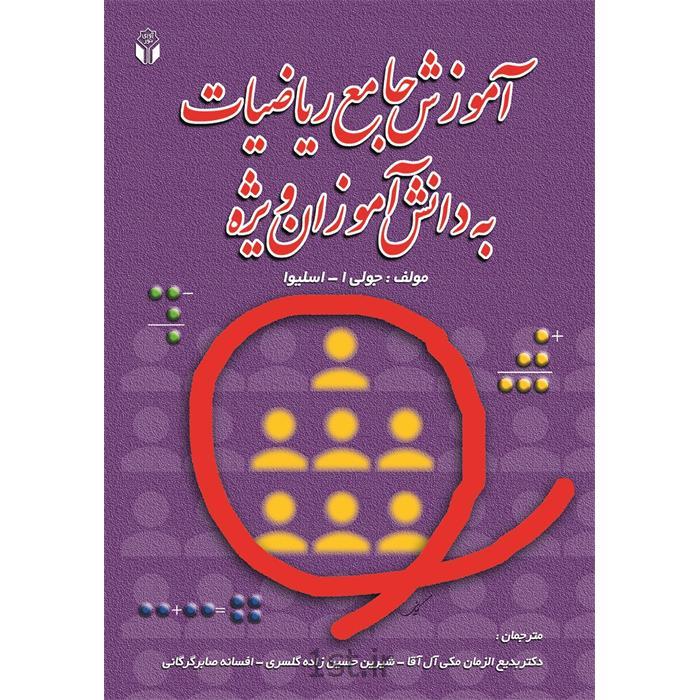 کتاب آموزش جامع ریاضیات به دانش آموزان ویژه نوشته جولی ا.اسلیوا