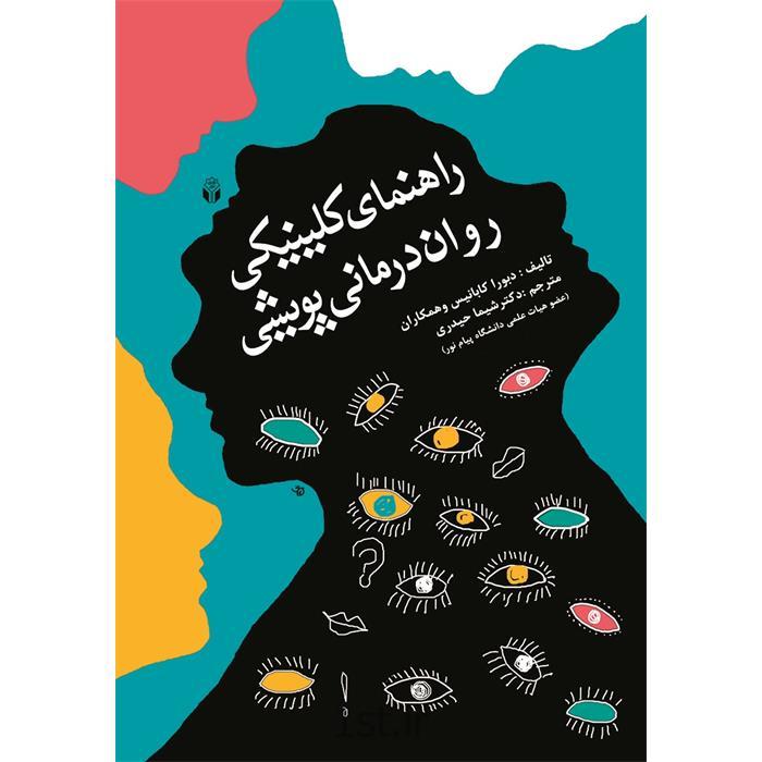 کتاب راهنمای کلینیکی روان درمانی پویشی نوشته دبورا کابالین