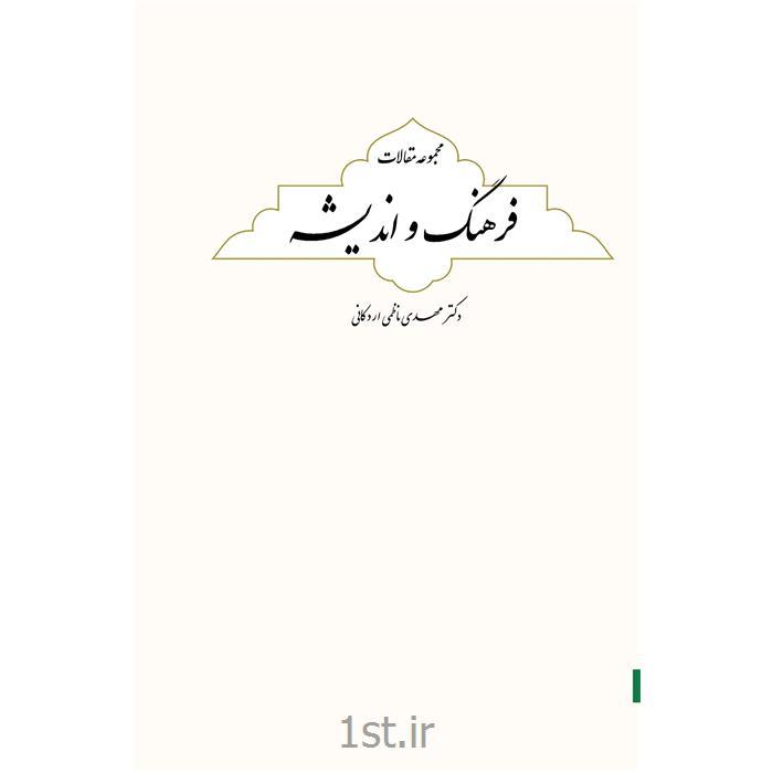 کتاب فرهنگ و اندیشه (مجموعه مقالات) نوشته مهدی ناظمی اردکانی