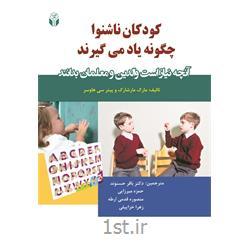 کتاب کودکان ناشنوا چگونه یاد میگیرند نوشته مارک مارشارک