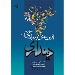 کتاب آزمون های روان شناختی دینداری نوشته دکتر منصور بیرامی