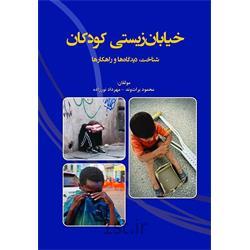 کتاب خیابان زیستی کودکان نوشته محمود برات وند