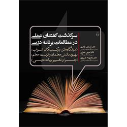 کتاب سرگذشت گفتمان عملی در مطالعات برنامه درسی نوشته دکتر مصطفی قادری