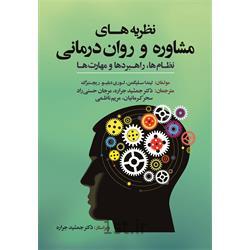 عکس کتابکتاب نظریه های مشاوره و روان درمانی نوشته لیندا سلیگمن