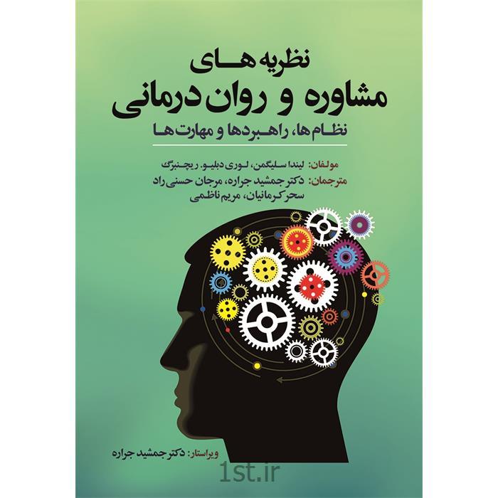 کتاب نظریه های مشاوره و روان درمانی نوشته لیندا سلیگمن