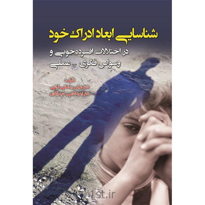کتاب شناسایی ابعاد ادراک خود نوشته دکتر عباس رمضانی فرانی