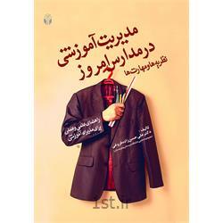 کتاب مدیریت آموزش در مدارس امروز نوشته دکتر علی حسن زاده فروغی