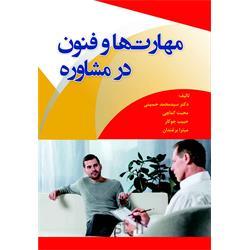 کتاب مهارتها و فنون در مشاوره نوشته دکتر سیدمحمد حسینی