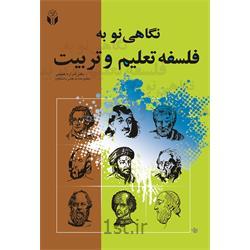 کتاب نگاهی نو به فلسفه تعلیم و تربیت نوشته دکتر شراره حبیبی