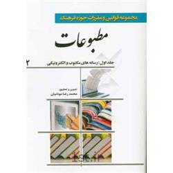کتاب مجموعه قوانین و مقررات حوزه فرهنگ؛ مطبوعات (جلد اول)