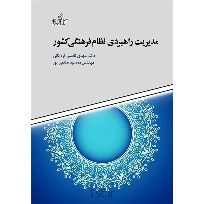 کتاب مدیریت راهبردی نظام فرهنگی کشور نوشته دکتر مهدی ناظمی اردکانی