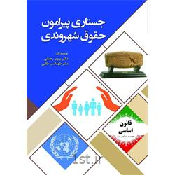 کتاب جستاری پیرامون حقوق شهروندی نوشته دکتر پرویز رحمانی