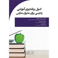 عکس کتابکتاب اصول برنامه ریزی آموزشی و درسی برای مدیران مدارس اثر دکتر هاشمی