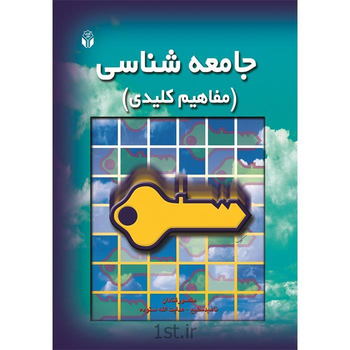 عکس کتابکتاب جامعه شناسی (مفاهیم کلیدی) نوشته هدایت الله ستوده