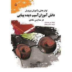 کتاب توانبخشی و آموزش و پروش دانش آموزان آسیب دیده بینایی نوشته هرتن
