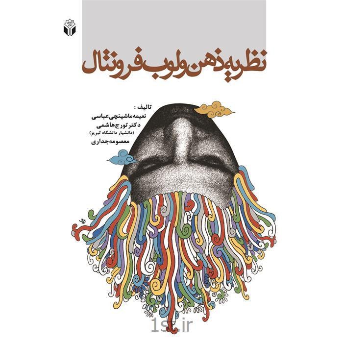 کتاب نظریه ذهن و لوب فرونتال نوشته تورج هاشمی