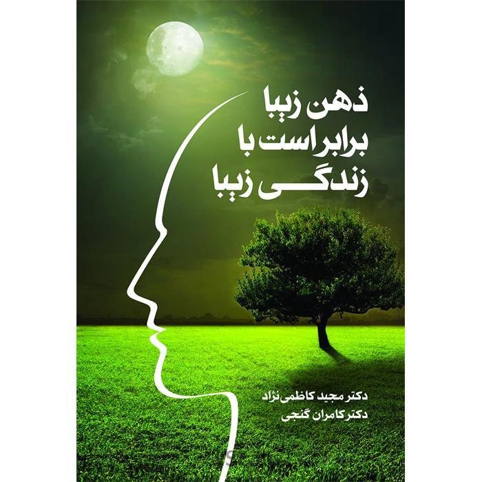 کتاب  ذهن زیبا برابر است با زندگی زیبا نوشته دکتر کاظمی نژاد