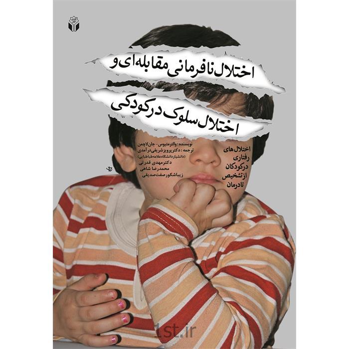کتاب اختلال نافرمانی مقابله ای و اختلال سلوک در کودکی نوشته متیوس