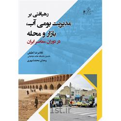 کتاب رهیافتی بر مدیریت بومی آب، بازار و محله نوشته غلامرضا لطیفی