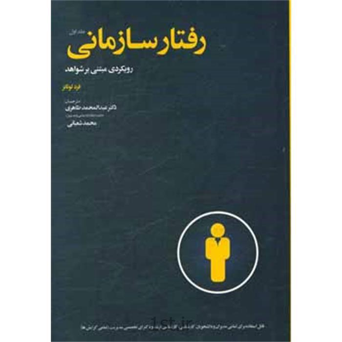 کتاب رفتار سازمانی (رویکردی مبتنی بر شواهد) نوشته فرد لوتانز
