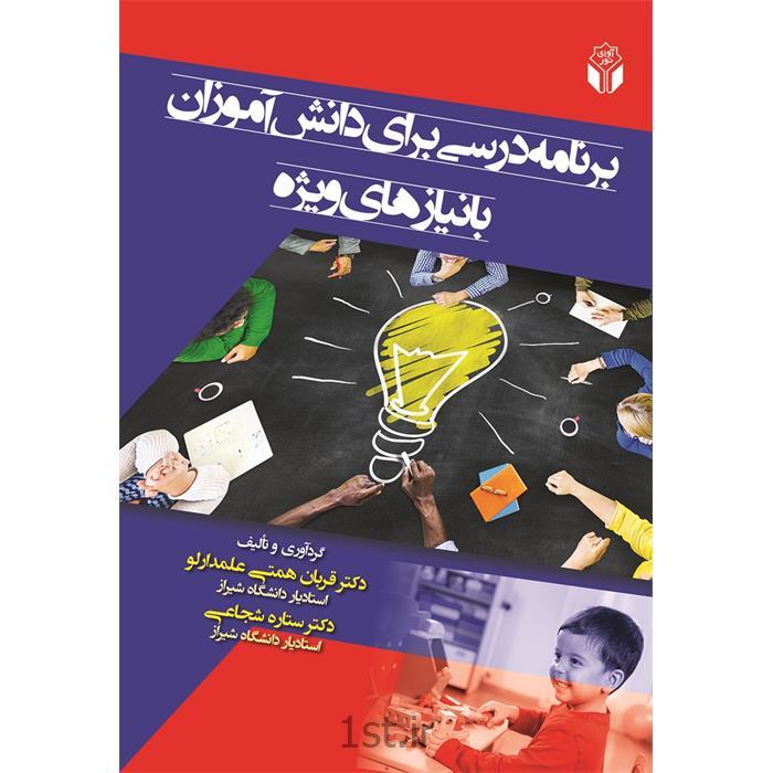 کتاب برنامه درسی برای دانش آموزان با نیازهای ویژه نوشته دکتر شجاعی