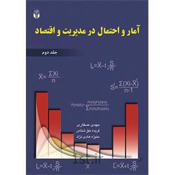 عکس کتابکتاب آمار و احتمال در مدیریت و اقتصاد جلد2 نوشته مهدی صفاری