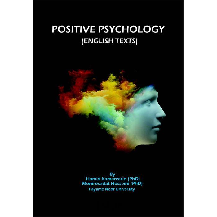 کتاب روان شناسی مثبت نگر نوشته دکتر حمید کمر زرین