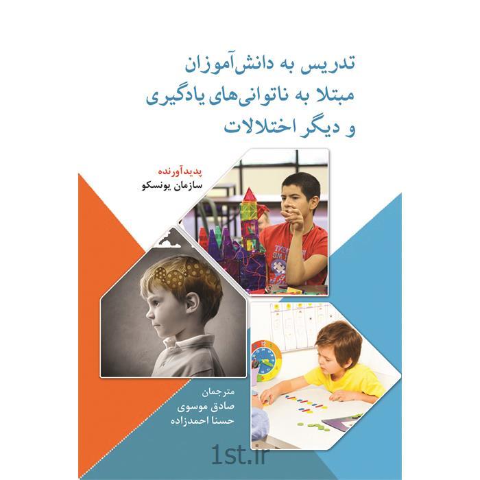 کتاب تدریس به دانشآموزان مبتلا به ناتوانی های یادگیری و دیگر اختلالات