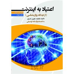 کتاب اعتیاد به اینترنت نوشته فاطمه بیدی و دکتر حسین کارشکی