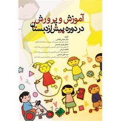 کتاب آموزش و پرورش در دوره پیش از دبستان نوشته دکتر عباس قلتاش