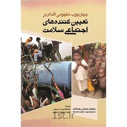 عکس کتابکتاب تعیین کننده های اجتماعی سلامت ترجمه صلاح الدین کریمی