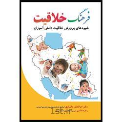 کتاب فرهنگ خلاقیت نوشته دکتر ابوالفضل بختیاری