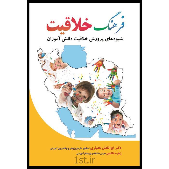 عکس کتابکتاب فرهنگ خلاقیت نوشته دکتر ابوالفضل بختیاری