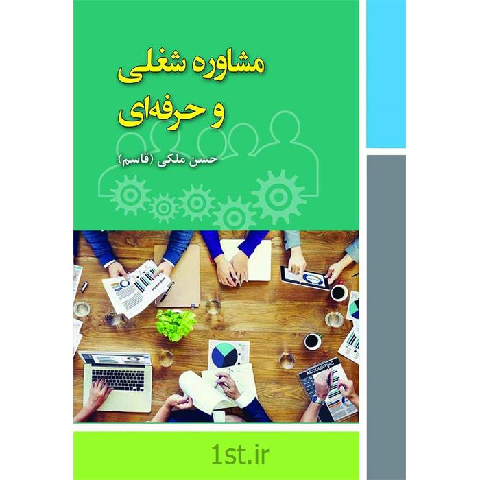 کتاب مشاوره شغلی و حرفه ای نوشته حسن ملکی