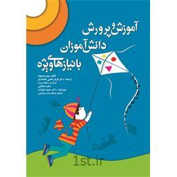 عکس کتابکتاب آموزش و پرورش دانش آموزان با نیازهای ویژه نوشته پیتر وستوود