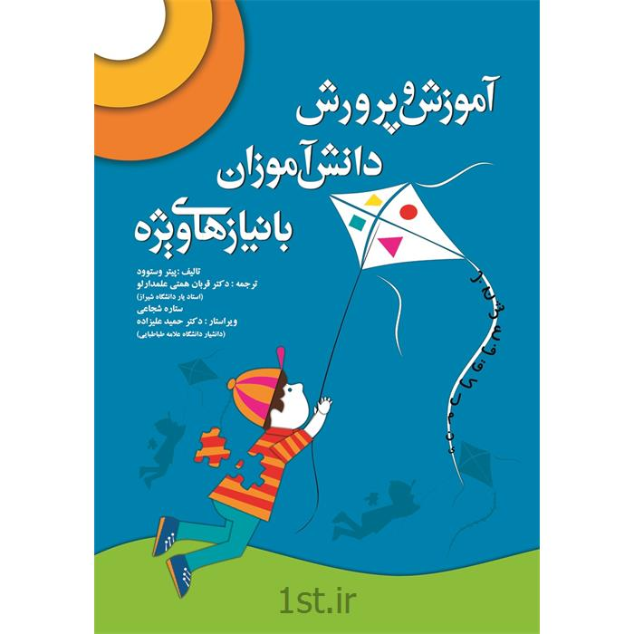 کتاب آموزش و پرورش دانش آموزان با نیازهای ویژه نوشته پیتر وستوود
