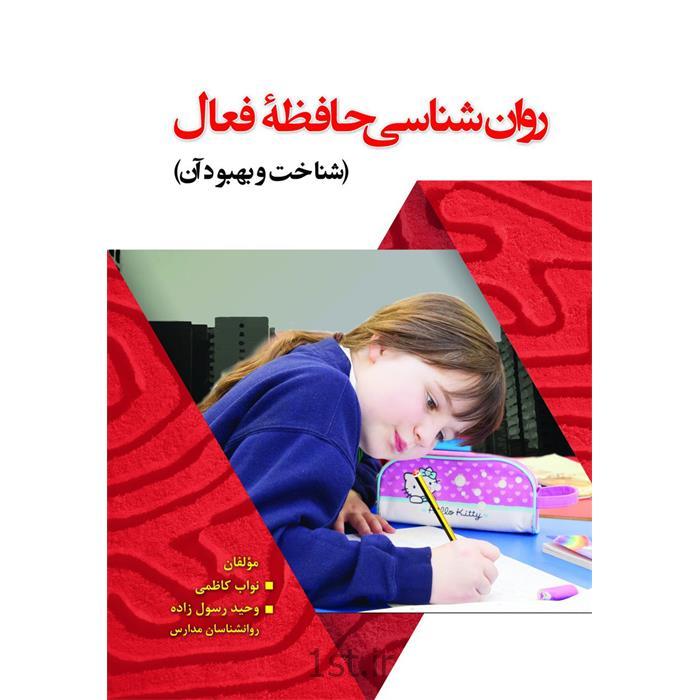 کتاب روانشناسی حافظه فعال نوشته نواب کاظمی