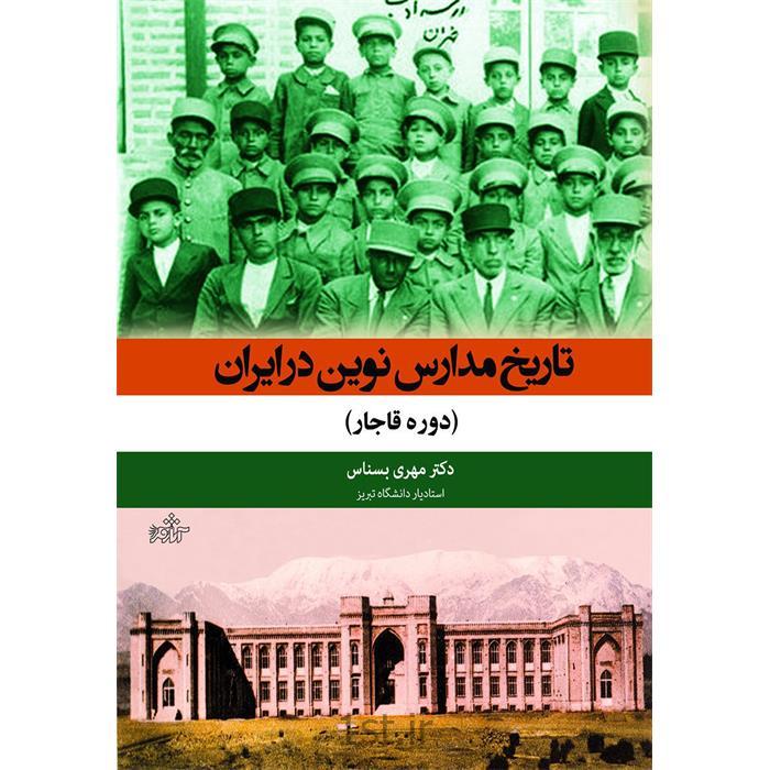 کتاب تاریخ مدارس نوین در ایران (دوره قاجار) نوشته دکتر مهری بسناس